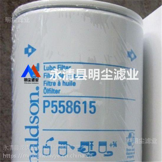 P779590唐纳森滤芯厂家加工替代品牌滤芯