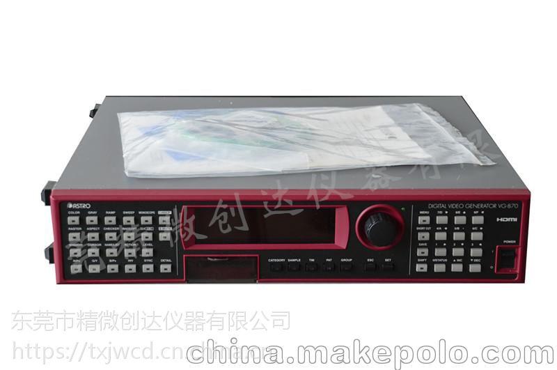精微创达-ASTRO-VG-870-可编程视频信号发生器