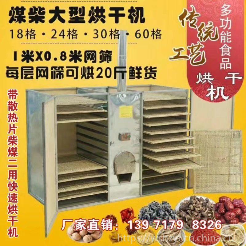 湖北逸村银花烘干机 zxs-18型金银花茶烘干设备 金银花忍冬干燥设备