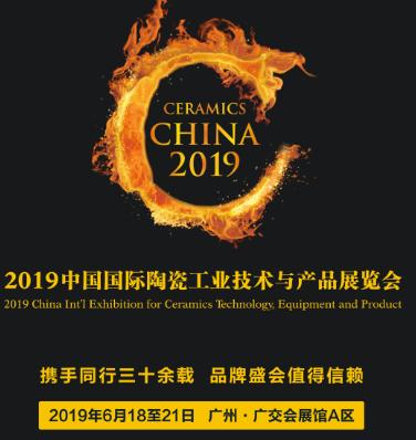 2019第32届广州陶瓷工业展
