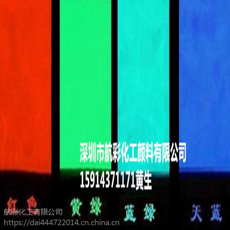 航彩 粉红色长效夜光粉 短效夜光粉 HC-15 800目