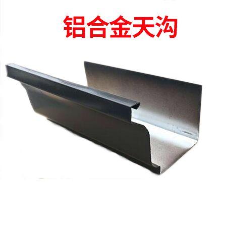 江苏彩铝天沟水槽别墅铝合金落水管