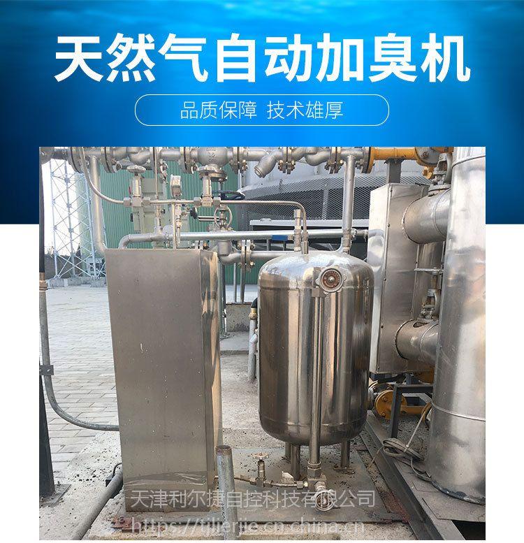 双泵自动天然气加臭机 燃气设备 燃气加药装置 气化器LJ-2A60