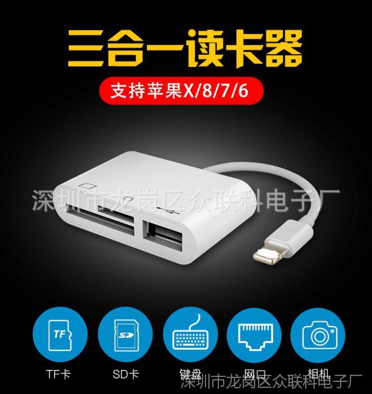 iPhone8苹果USB读卡器三合一SD卡读卡器手机多功能相机TF卡读卡器