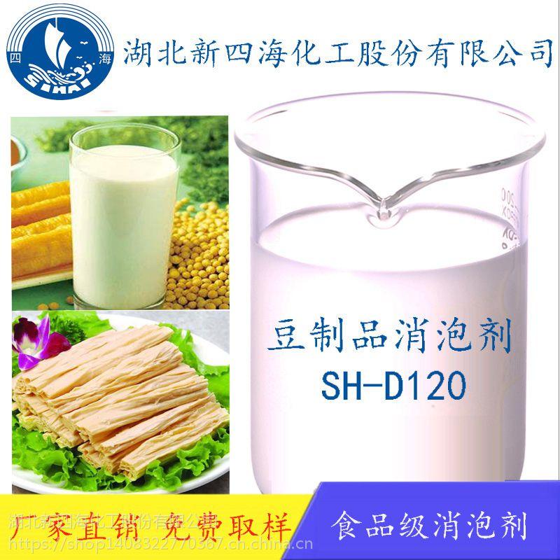 山东大豆蛋白消泡剂/豆制品消泡剂/食品级耐高温消泡剂