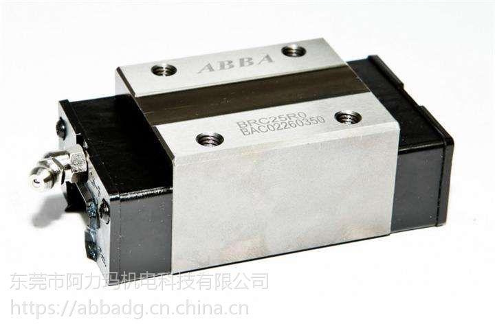 官网ABBA BRC20LA 台湾进口 现货供应 大陆总代 直线导轨