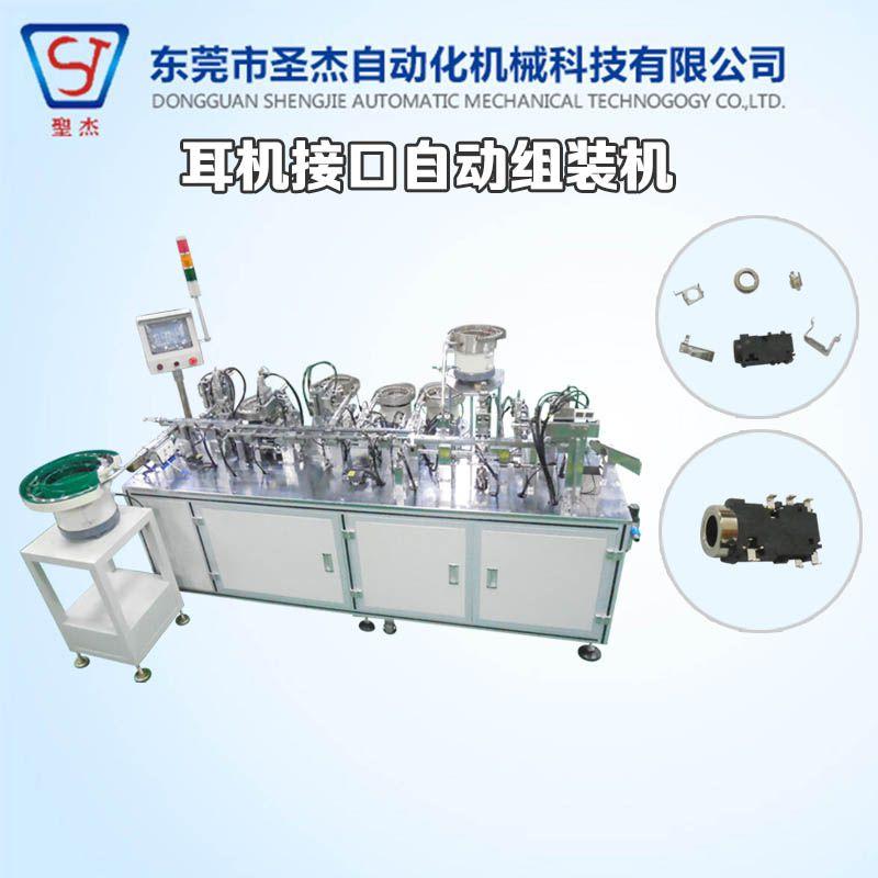 东莞圣杰 非标自动化机械设备生产厂家 耳机接口全自动组装机