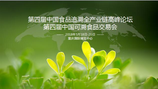第四届中国食品追溯全产业链高峰论坛  第 四 届 中 国 可 溯 食 品 交 易 会