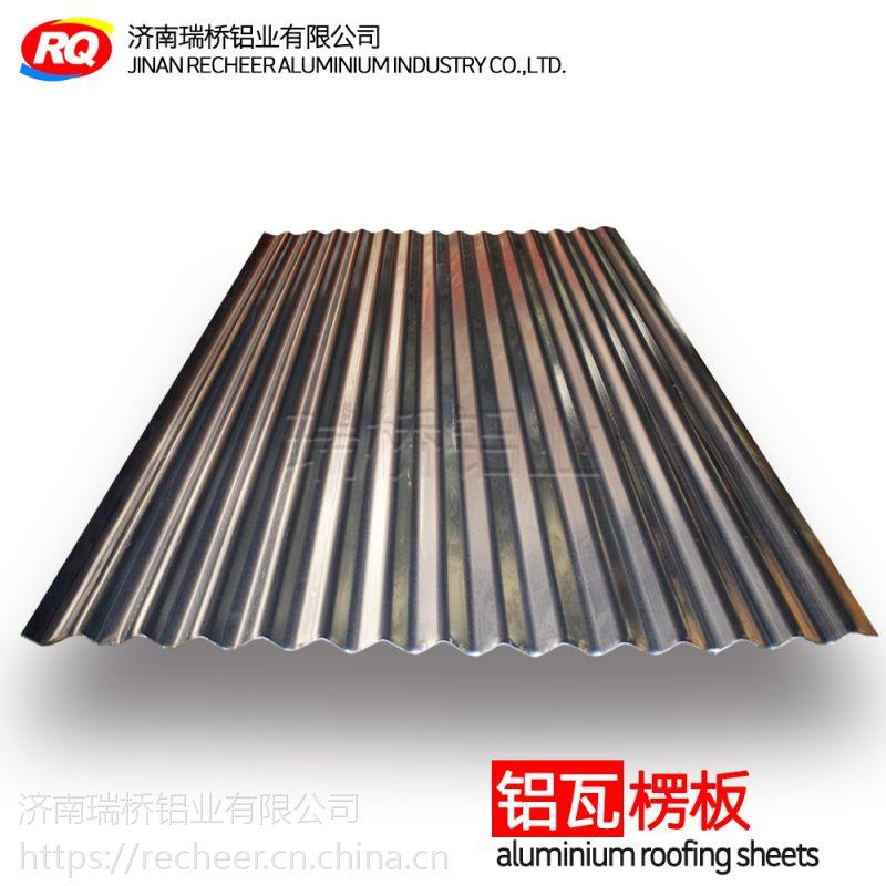 瑞桥供应YX14-63.5-850压型铝板 850铝瓦