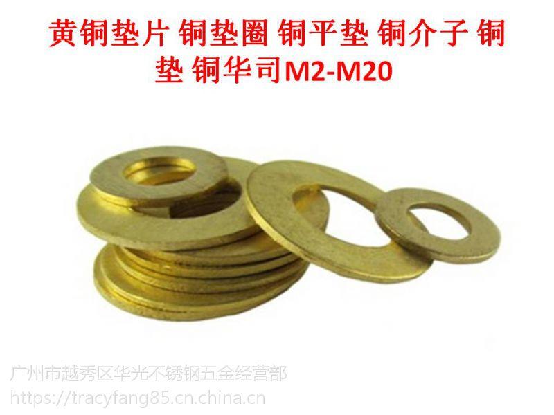59黄铜垫片/铜垫圈/铜平垫/铜介子/铜垫/铜华司M2M3M4M5M6M8M10M12M14-M30