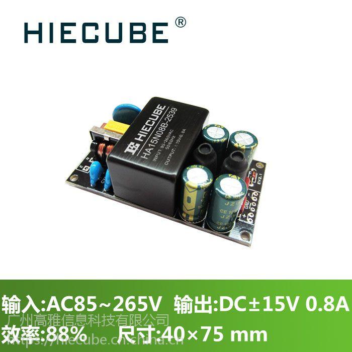 AC-DC电源模块220V转正负15V带DEMO开发板滤波