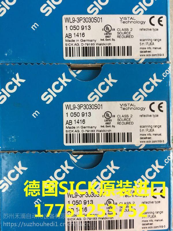 苏州禾滴sick传感器WL24-2B430T01原装正品