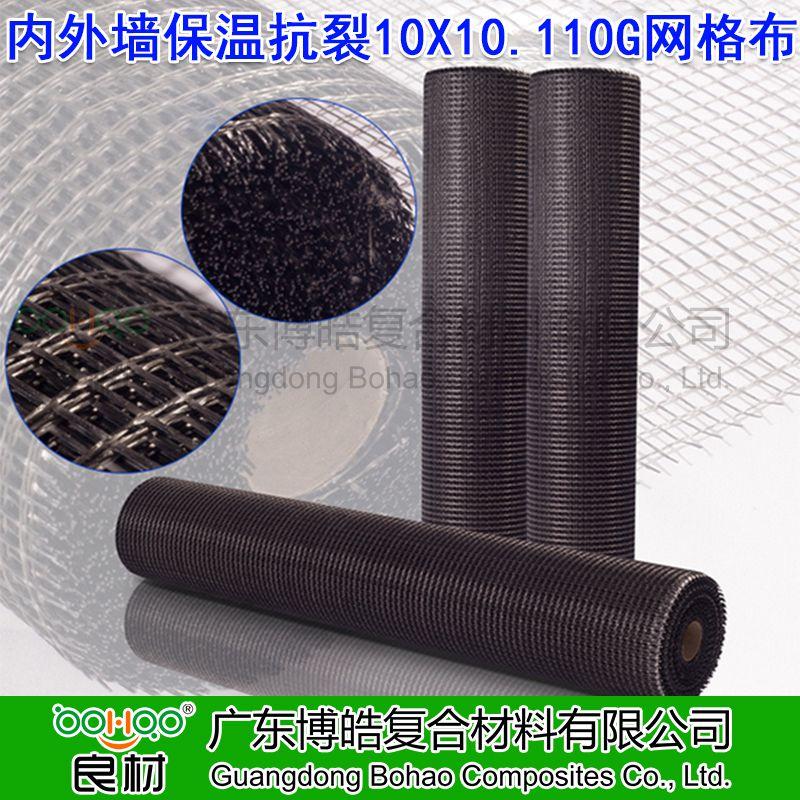 广东博皓 正品代理 罗边网格布 菱镁板 多规格 抗碱玻璃纤维 内外墙保温防水抗裂网格布