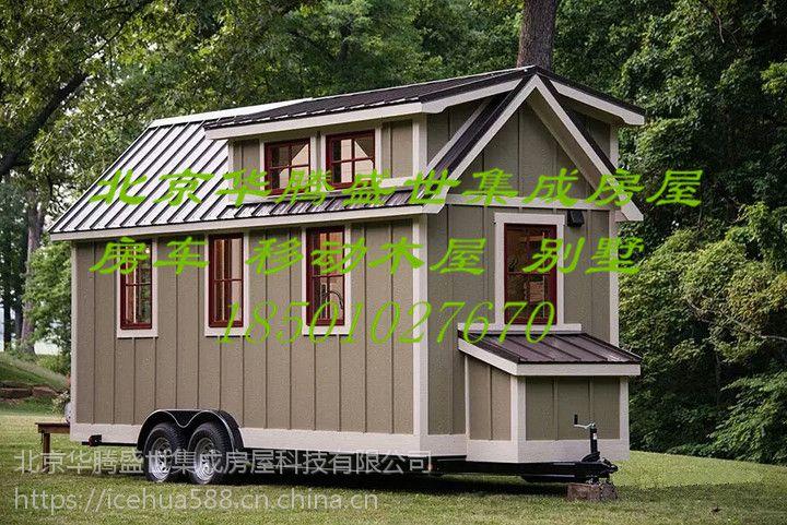 加工生产设计装配式房屋 度假别墅 钢结构别墅 房车 可移动木屋 集装图片