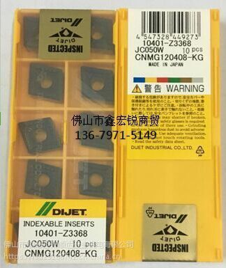 原装正品黛杰数控刀片 CNMG120408-KG JC050W 大量供应