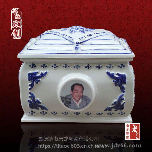 迁坟骨灰盒 景德镇陶瓷 骨灰盒定做厂家