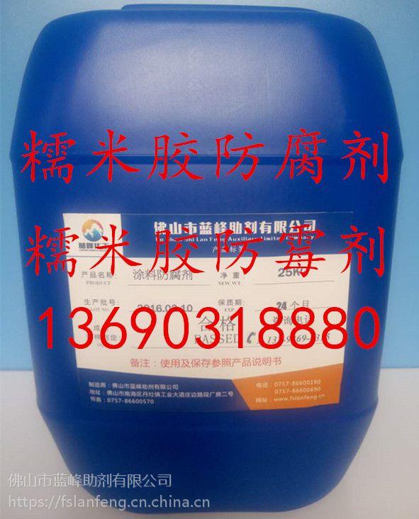 糯米胶防霉剂 糯米胶防霉剂价格