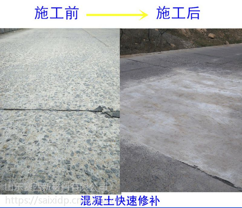日照路面受冻起皮掉面用水泥路面修补材料彻底解决/路面修补材料公司