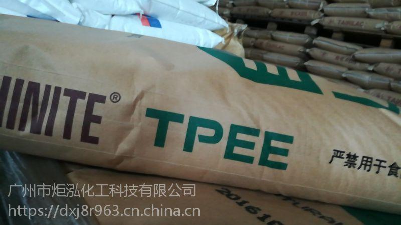供应TPEE 台湾新光 DH7200