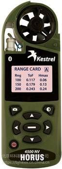 渠道科技 Kestrel 4500 NV HORUS射击手持气象仪