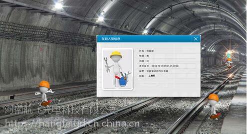 三门峡地铁施工人员定位系统/设备安装公司