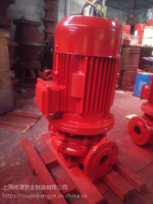 供应XBD12.5/13.9-80L-HY消防泵厂家 XBD11/12.7-80L 铸铁喷淋泵