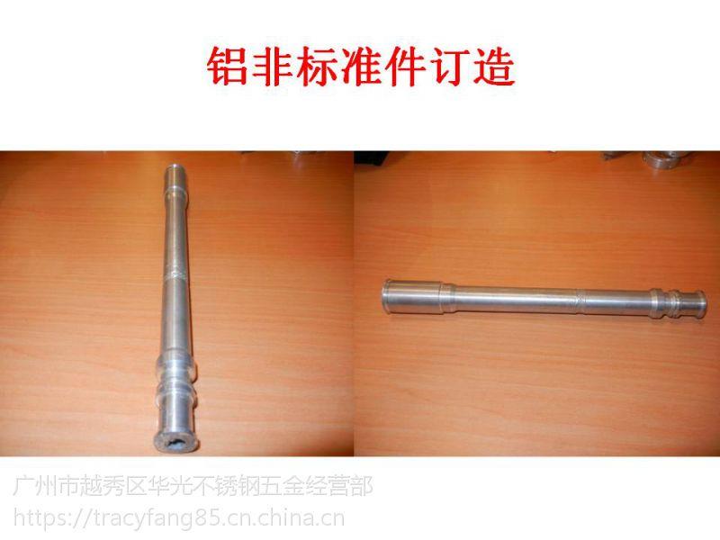铝非标准件订造/铝汽车配件订造/铝特殊件订造/来样订造来图纸订造M3M4M5M6M8M10M12