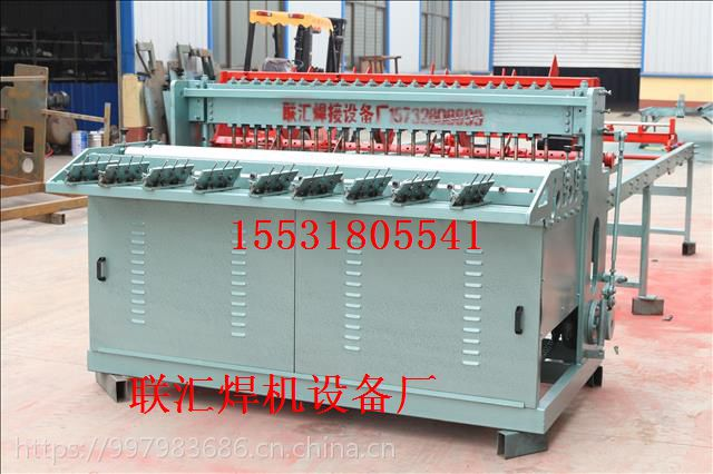联汇LH-357全自动建筑网焊网机厂家