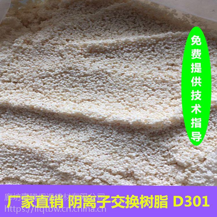 秦皇岛碱性离子交换树脂多少钱 青腾碱性离子交换树脂厂家直销