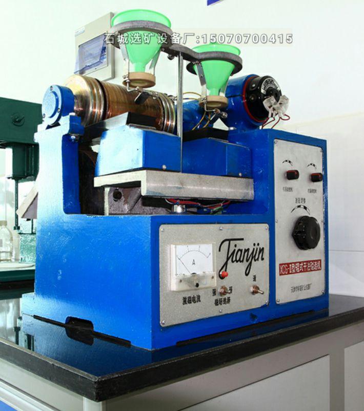 实验干式磁选机、试验辊式干法强磁,小型干式强磁选机