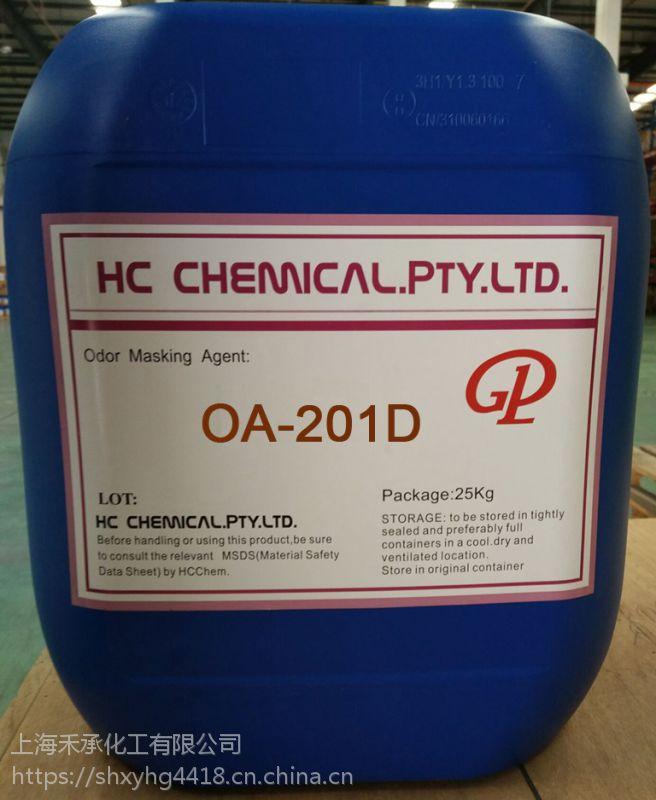 上海GP127-51-5 高档檀香除味遮蔽剂OA-201D