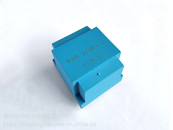 电能表电表用220V变10V2W灌封电源变压器WSD-JZQII-3