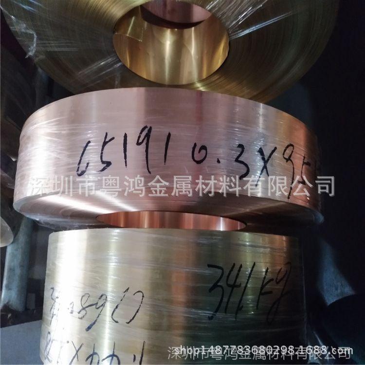 粤鸿C5191磷铜带供应 0.3*95mm(规格齐全)H65黄铜带厂家
