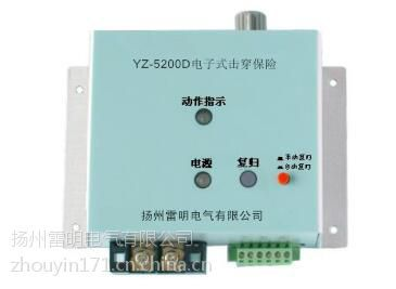 电子式击穿保险YZ5200D可调