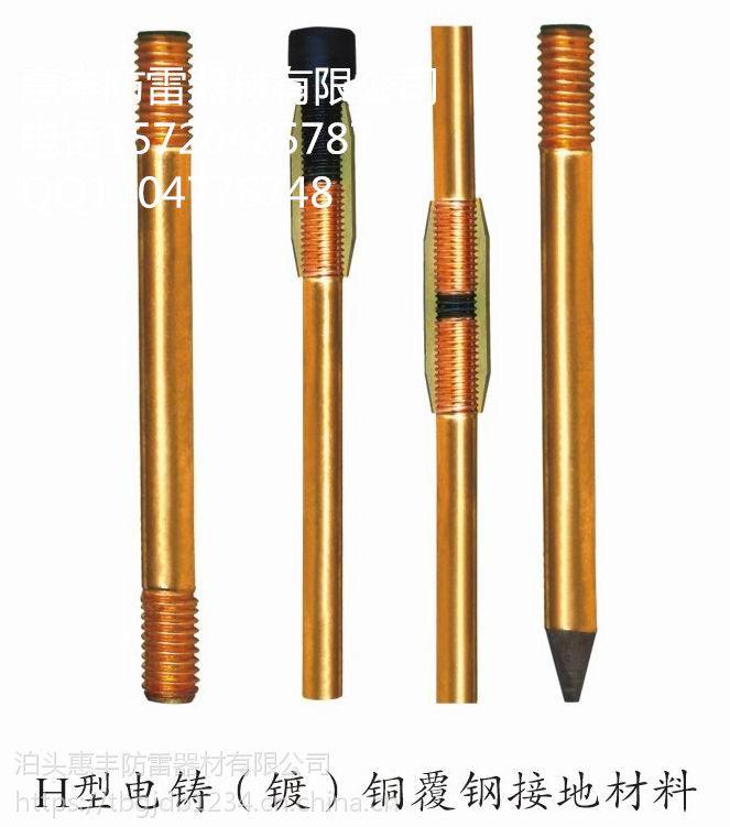 惠丰铜包钢接地棒优势 铜覆刚接地棒材质安装有哪些呢