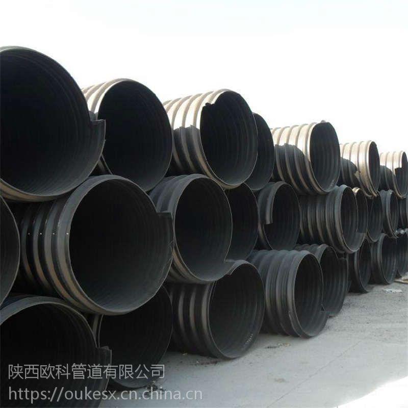 西安欧科钢带螺旋波纹管塑钢缠绕管