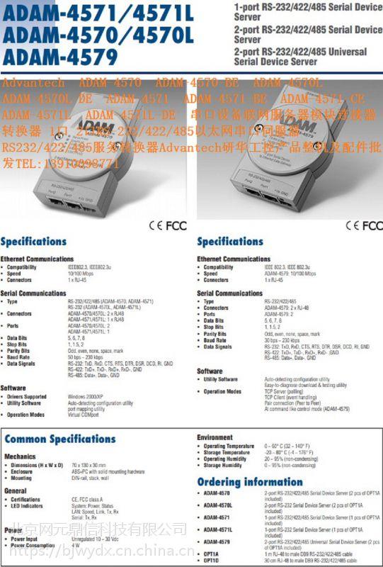 研华ADAM-4571L ADAM-4571L-DE 1口RS232/485以太网串口联网服务器