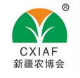 2017第十七届中国新疆国际农业博览会 第八届中国新疆国际种子交易会