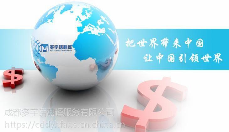 财务翻译 会计翻译 报表翻译 成都专业财务翻译公司