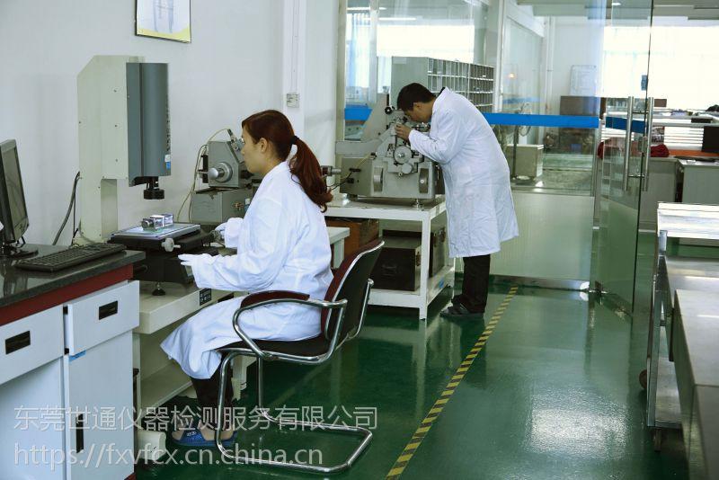 广东仪器计量校准机构