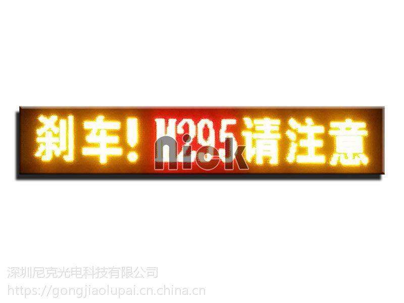 公交车LED电子路牌 深圳尼克厂家直销 全国发货 智能调度公交车LED电子线路牌模组/块批发价格