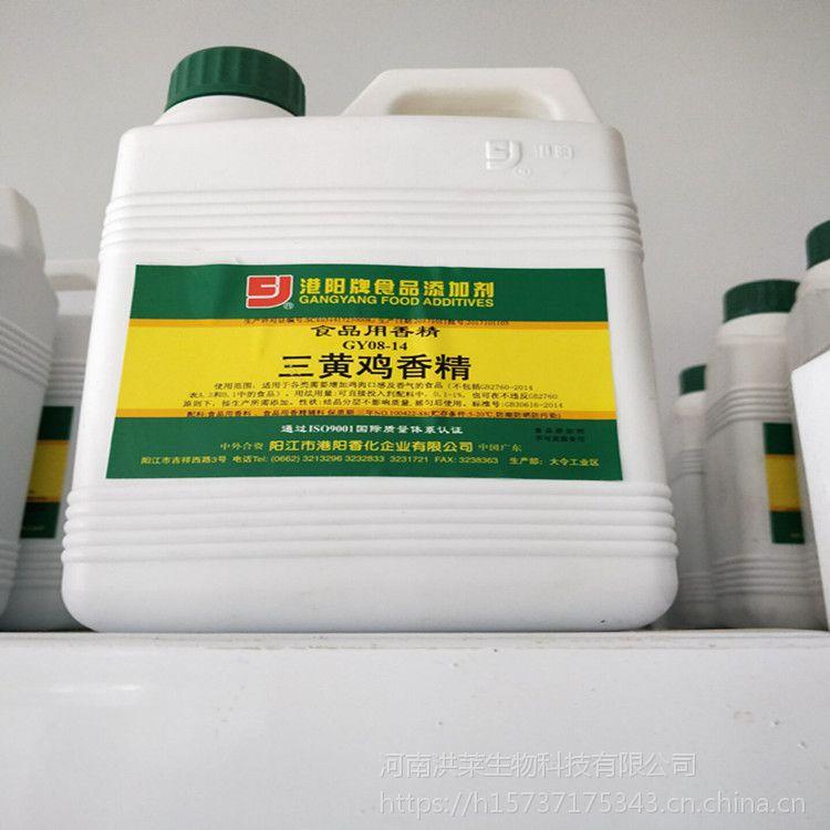 供应三黄鸡香精香料 厂家直销香味纯正鸡肉香精高浓度