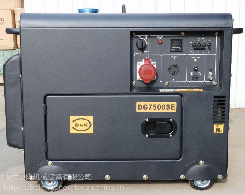DG7500SE-3贝隆6KW三相静音柴油发电机组6kva380V低噪音柴油发电机组神驰纯铜电机