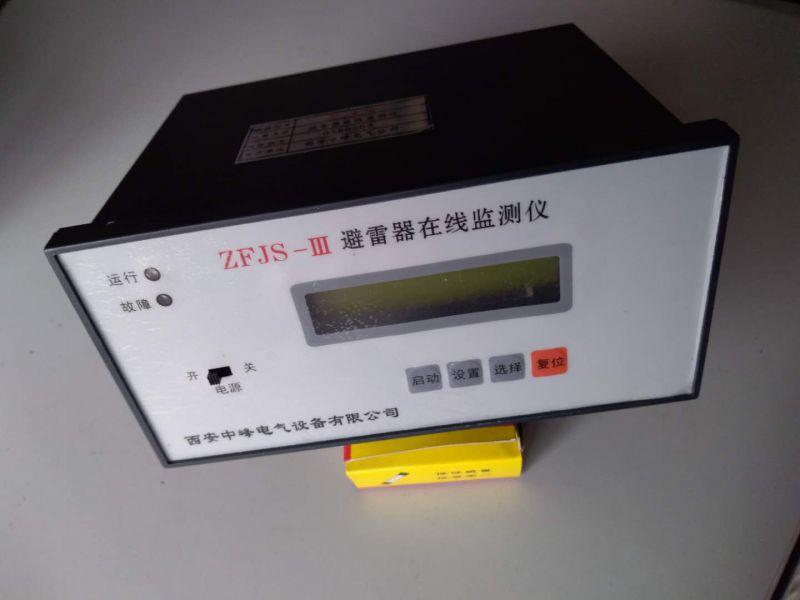 西安中峰三相避雷器监测仪
