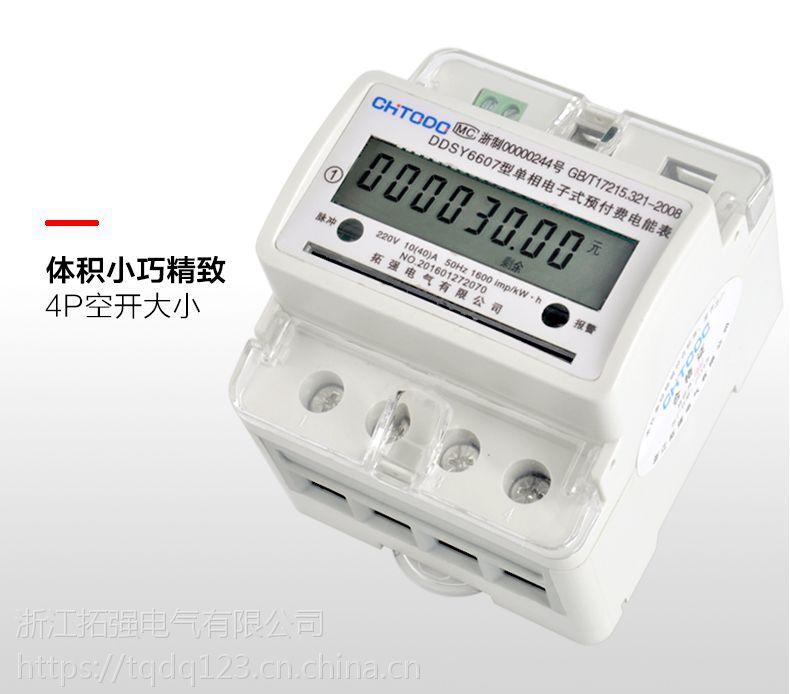 DDSY6607单相导轨式预付费电表 单相电能仪表