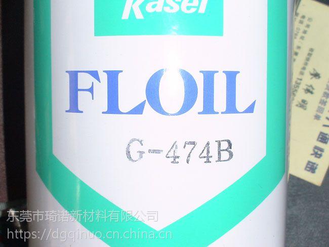 关东化成FLOIL G-474B G-474C 润滑脂 速干性 绝缘性极佳