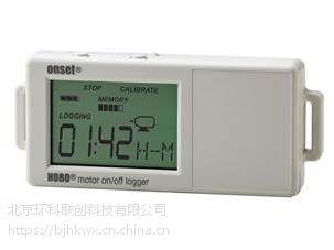 渠道科技 HOBO UX90-004(M)电机开关记录仪