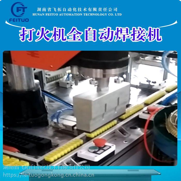 厂家供应打火机全自动焊接机打火机生产设备可定做