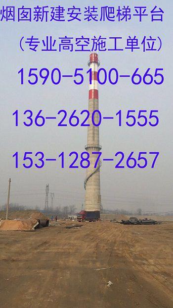 娄底市钢结构烟囱安装制作资质等级高