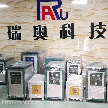 温州瑞奥90KW超音频感应加热设备浙江厂家直销性能好